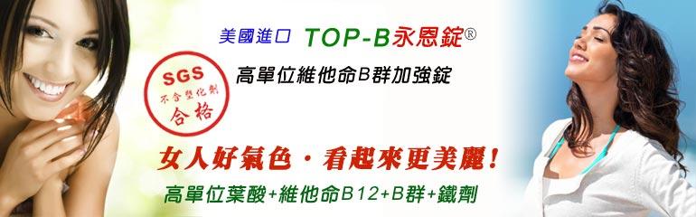 高單位維他命B群,維他命B12,葉酸,鐵劑