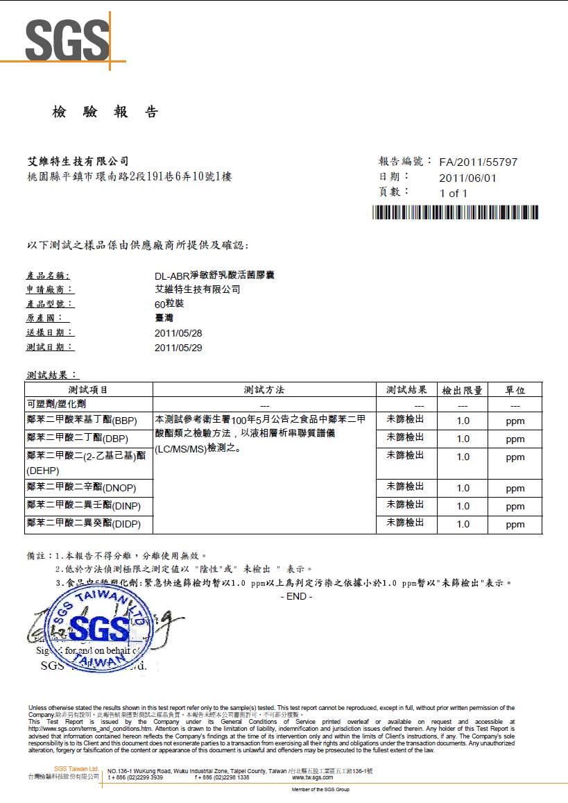 SGS不含六種塑化劑檢驗合格報告