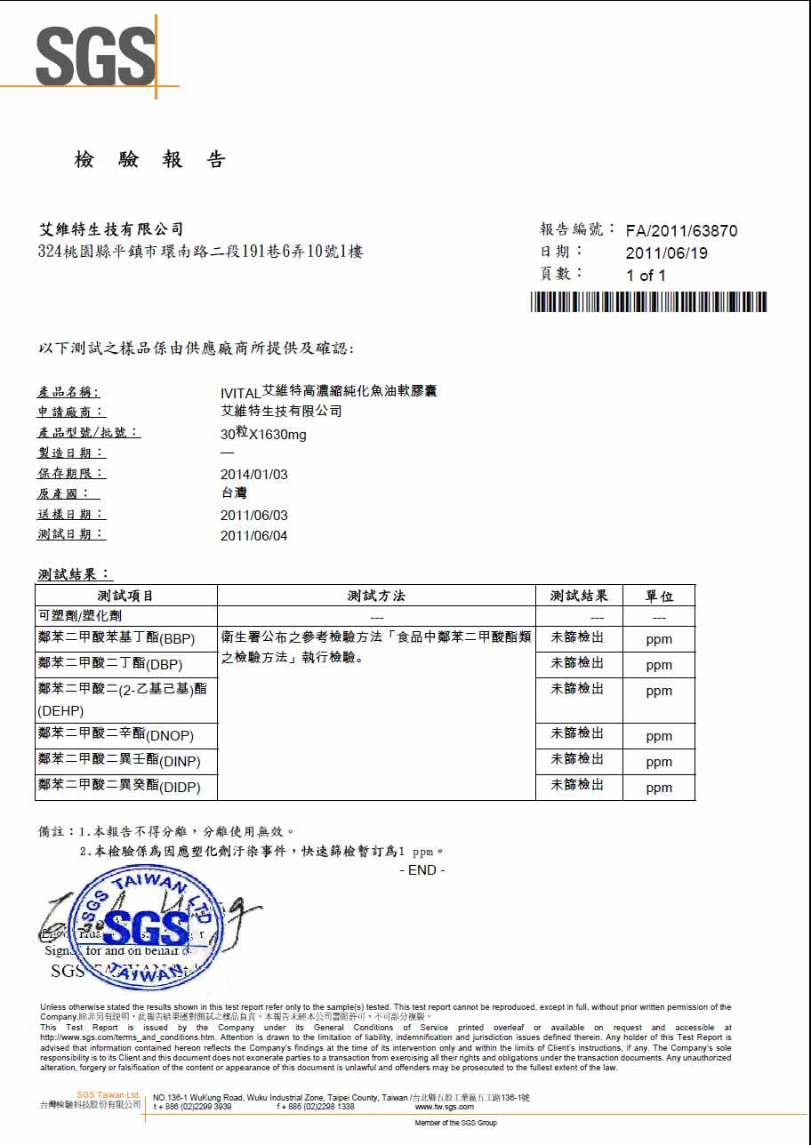 不含六種塑化劑‧SGS檢驗合格報告