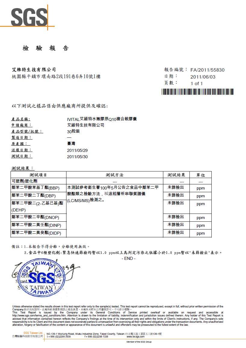 不含六種塑化劑SGS檢驗合格報告