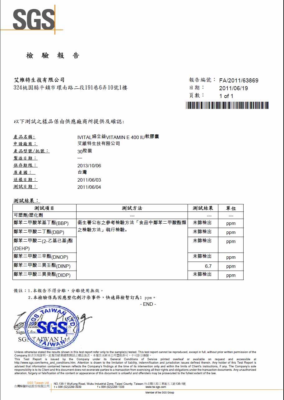維他命E不含塑化劑SGS檢驗合格報告